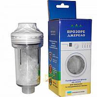 Фильтр для стиральных машин (Украина)