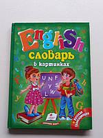 """""""Enqlish. Словарь в картинках"""" А5 (Р)"""