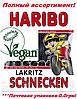 Желейные конфеты Лакричные завитки Харибо Haribo 200гр.(Веган)