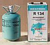 Фреон R-134а (6,8 кг)