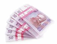 Пачка денег 50 грн.