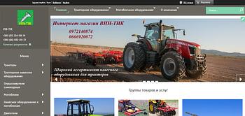 Почему покупают у нашей компании vin-tik.com.ua ?