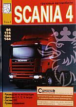 SCANIA 4 серії Керівництво по ремонту та експлуатації 3 тома