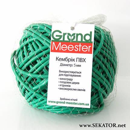 Кембрик для підв'язки рослин (агрошнурок) Grond Meester, 1 кг (Італія), фото 2