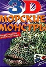 Арий 3D (рус) Морские монстры