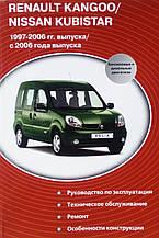RENAULT KANGOO / NISSAN KUBISTAR Модели 1997-2006 гг. 2006-2008 гг. Руководство по ремонту