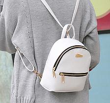 Рюкзак маленький школьный городской белый Модный Высота 20 см.