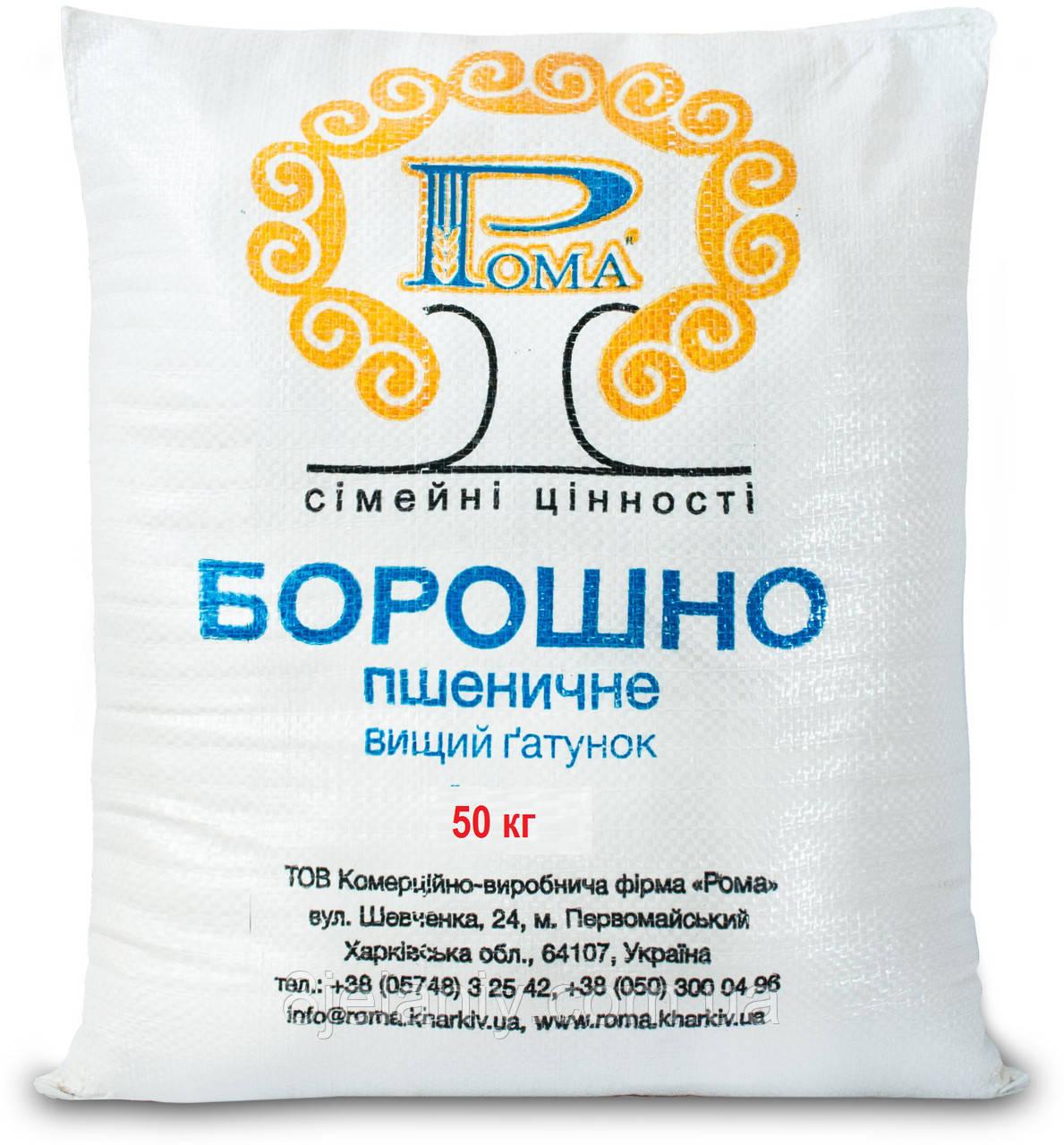 Мука пшеничная Рома высший сорт мешок 50 кг - 8 желаний в Харькове