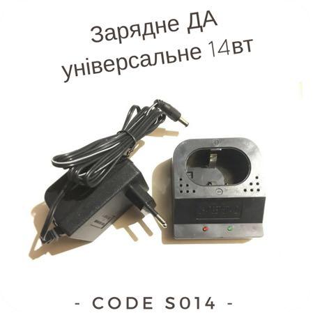 Зарядний пристрій шуруповерта 14v S014