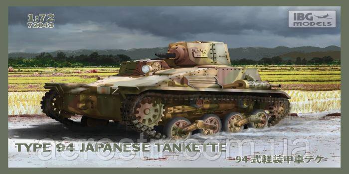 Type 94 Japanese Tankette 1/72 IBG 72043