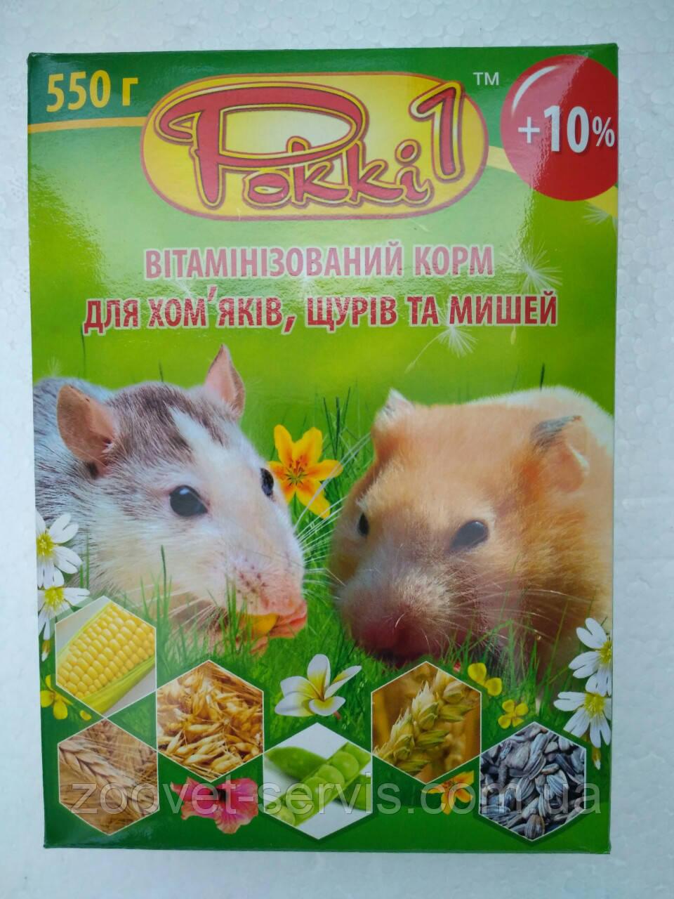 Корм для хом'яків, пацюків і мишей РОККІ 1 упаковка - 550 г