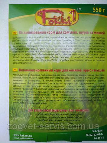 Корм для хом'яків, пацюків і мишей РОККІ 1 упаковка - 550 г, фото 2