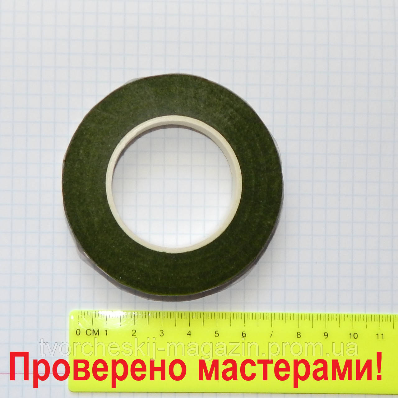 Тейп-Лента темный Зеленый травяной, 27м, 1,2см (12 мм) 1 бобина