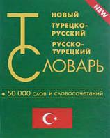 Новый турецко-русский и русско-турецкий словарь. (Средний)