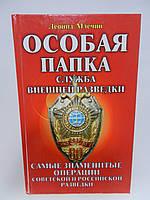 Млечин Л. Особая папка СВР (б/у).