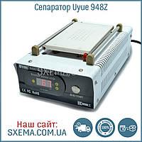 Сепаратор вакуумний Uyue 948z 8.5 дюймів (19х11см) для розділення модуля, з вбудованим компресором, фото 1