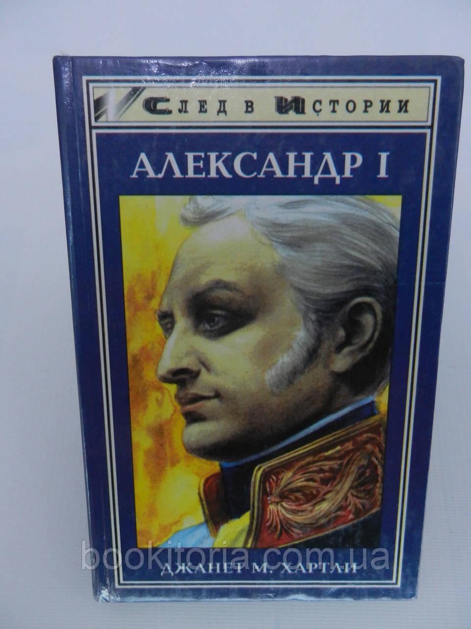 Хартли Дж.М. Александр I (б/у).