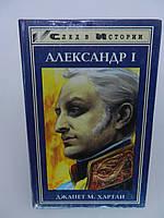 Хартли Дж.М. Александр I.
