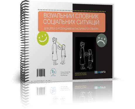 Візуальний словник соціальних ситуацій для дітей з розладами аутистичного спектру