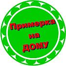 Примерка на дому в Киеве