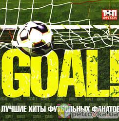 CD-диск Goal! Кращі хіти футбольних фанатів