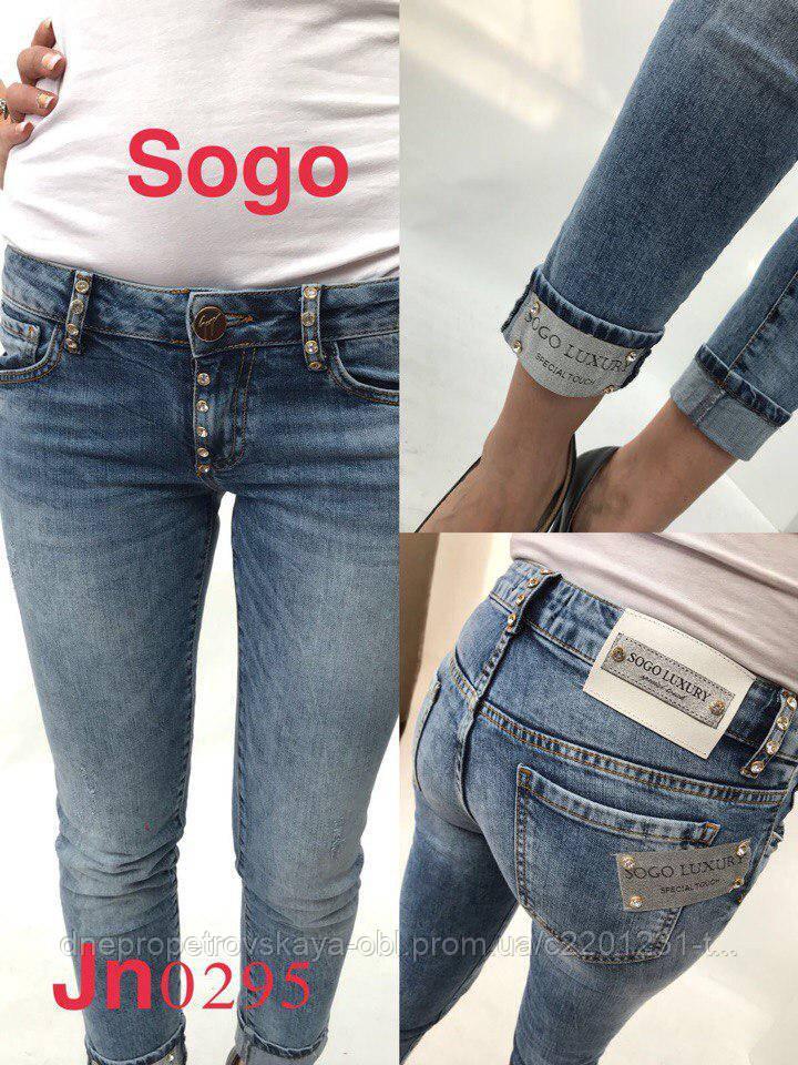 Турецкие джинсы Sogo LUXURY. Турецкая брендовая одежда 2018