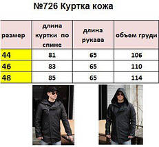 """Мужская кожаная куртка на молнии """"КОСУХА"""" с карманами и капюшоном, фото 3"""
