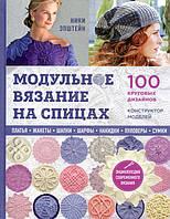 """Книга """"Модульное вязание на спицах"""" 100 круговых дизайнов. Ники Эпштейн, фото 1"""