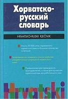 Хорватско-русский словарь. А. Р. Багдасаров