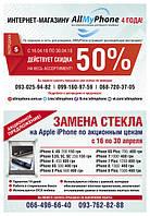 РАСПРОДАЖА -50%!!!