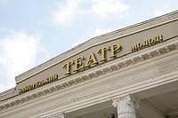 Вивіска «Запорізький Театр Молоді»