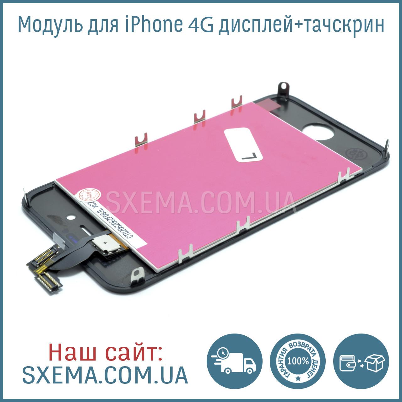 Дисплей для iPhone 4 с чёрным тачскрином, Высокое Качество Н/С