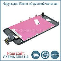 Дисплей для iPhone 4 с чёрным тачскрином, Высокое Качество Н/С, фото 1