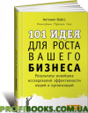 101 идея для роста вашего бизнеса. Результаты новейших исследований эффективности людей и организаций