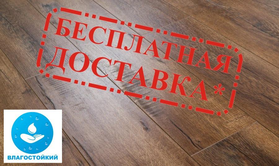 bc89eefbaaf0 Ламинат Grun Holz