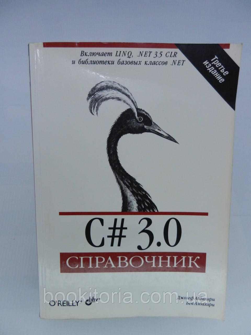 Албахари Дж., Албахари Б. C# 3.0. Справочник (б/у).