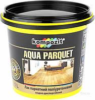 Лак паркетный AQUA PARQUET Kompozit шелковистый матовый, 1 литр