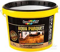 Лак паркетный AQUA PARQUET Kompozit шелковистый матовый, 3 литра
