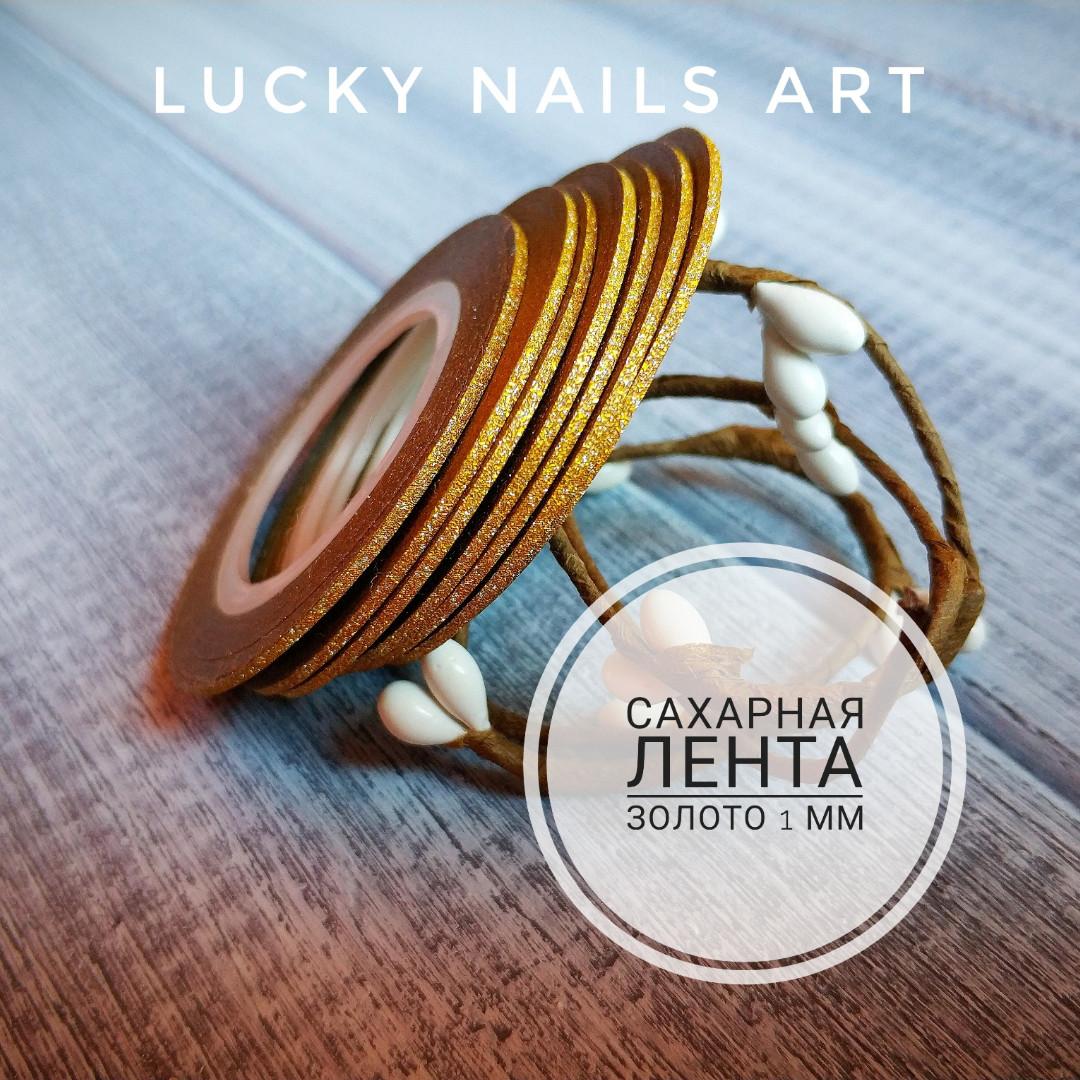Сахарная лента для дизайна ногтей золото 1 мм