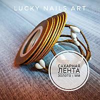 Сахарная лента для дизайна ногтей золото 1 мм, фото 1