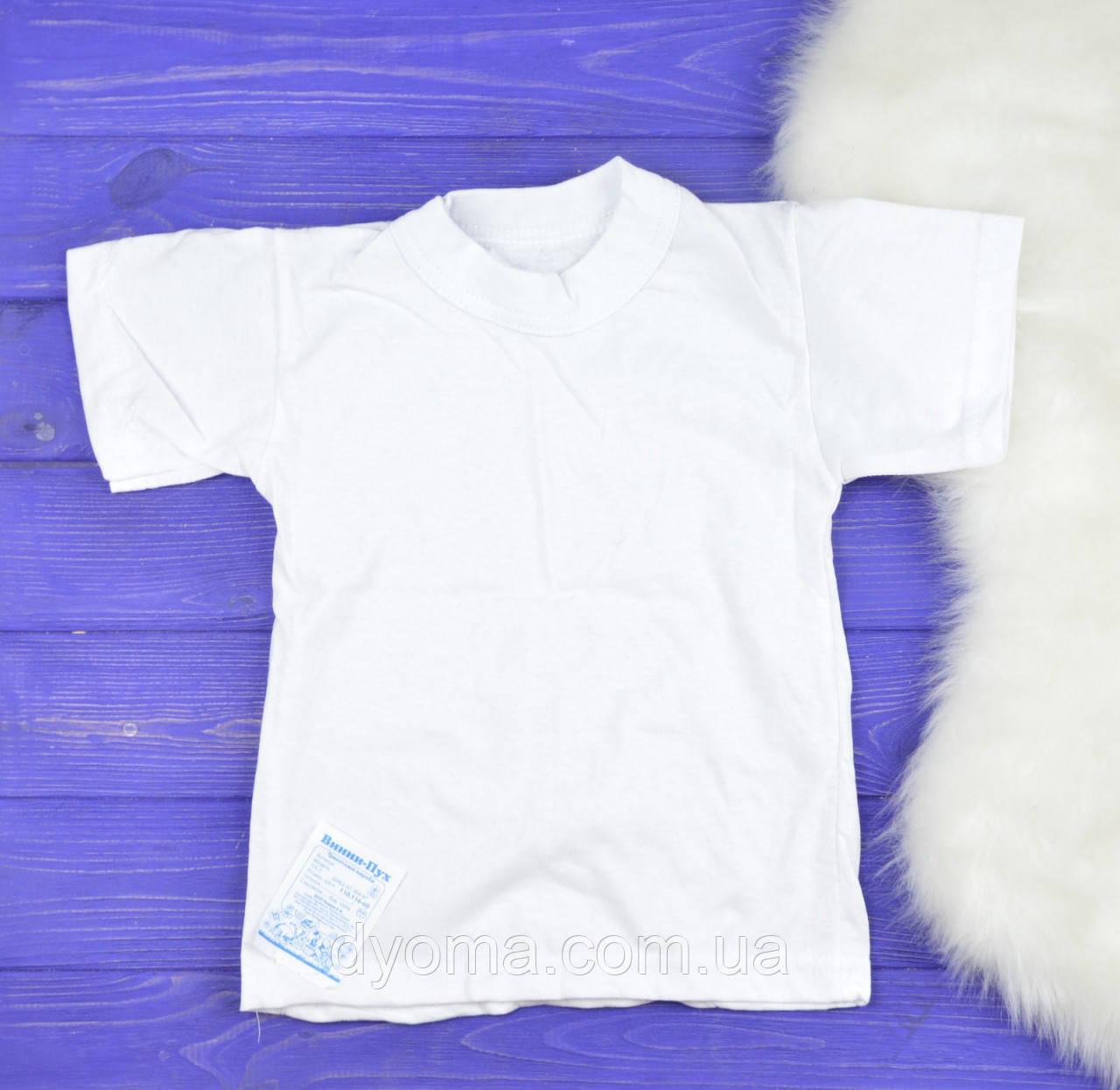 Детская белая футболка ( 26-34)