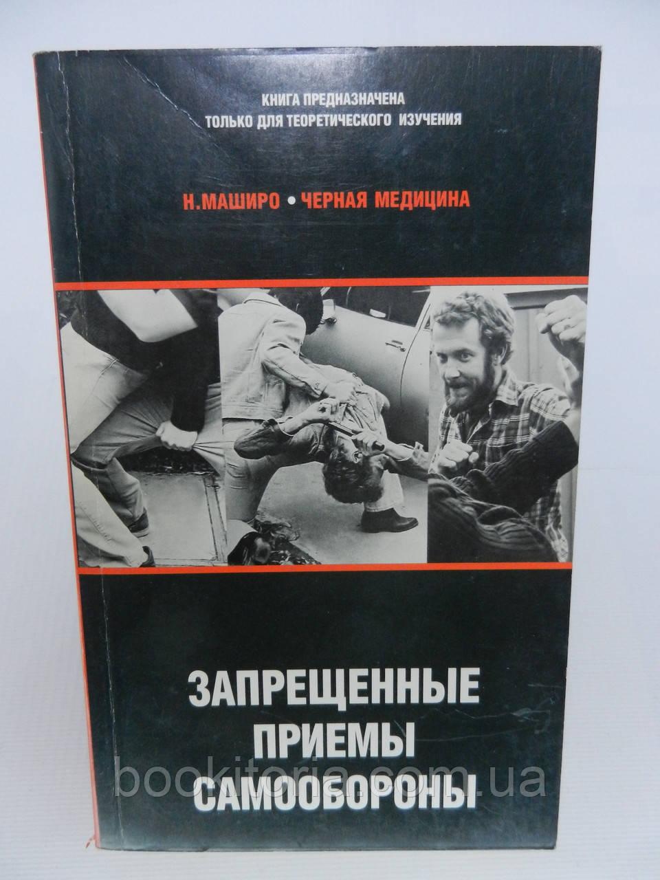 Маширо Н. Черная медицина (б/у).