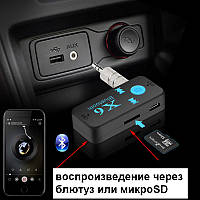 AUX Bluetooth+MP3 microSD  приемник,адаптер, гарнитура, наушники, ГРОМКАЯ СВЯЗЬ Hqx6