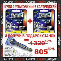 Gillette Fusion Proglide 16 шт. сменные кассеты для бритья + станок для бритья, оригинал