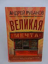 Рубанов А. Великая мечта (б/у).