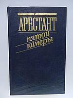 Кларов Ю. Арестант пятой камеры.