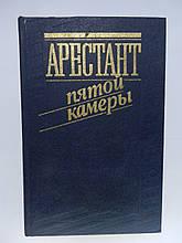 Кларов Ю. Арестант пятой камеры (б/у).