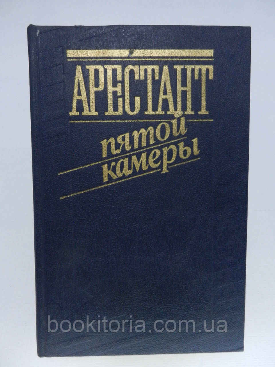 Кларов Ю. Арестант пятой камеры (б/у)., фото 1