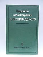 Страницы автобиографии В.В. Вернадского (б/у).