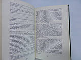 Страницы автобиографии В.В. Вернадского (б/у)., фото 7